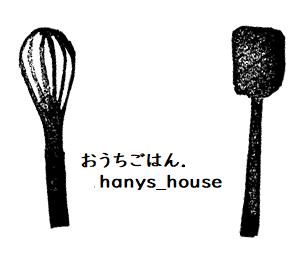 おうちごはん.hanys_house